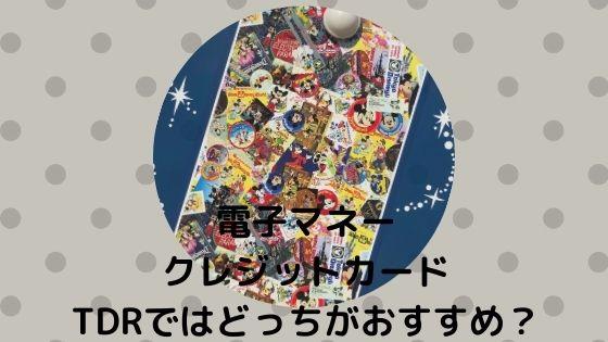 電子マネー/クレジットカード~東京ディズニーではどっちがおすすめ?