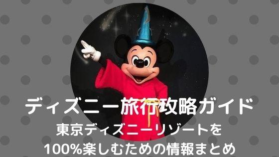 【ディズニー旅行攻略ガイド】東京ディズニーランド ディズニーシーを100%楽しむための情報まとめ
