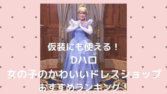 仮装にも使える【Dハロ】女の子のかわいいドレスショップおすすめ